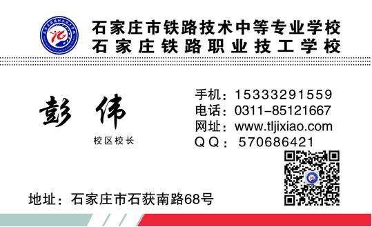 <strong>石家庄铁路技校2019年招生</strong>