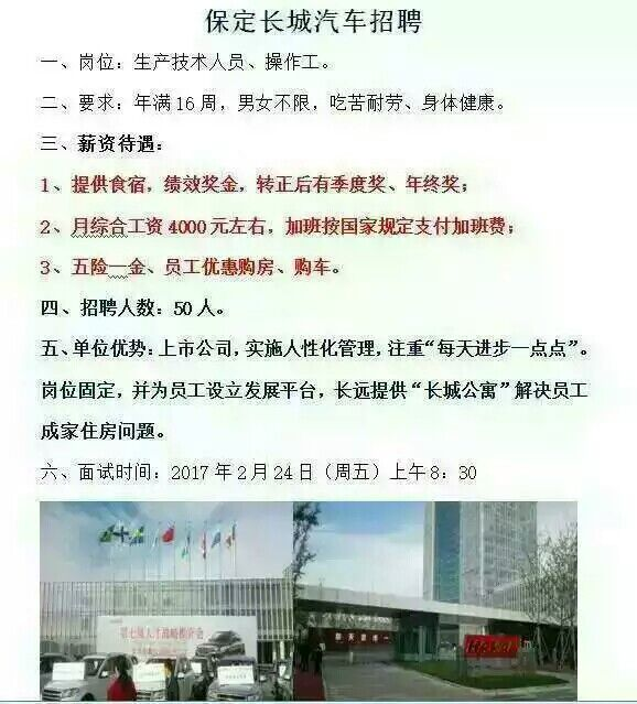 <a href='http://m.tljixiao.com' target='_blank'><u>石家庄铁路技校</u></a>17春招聘单位