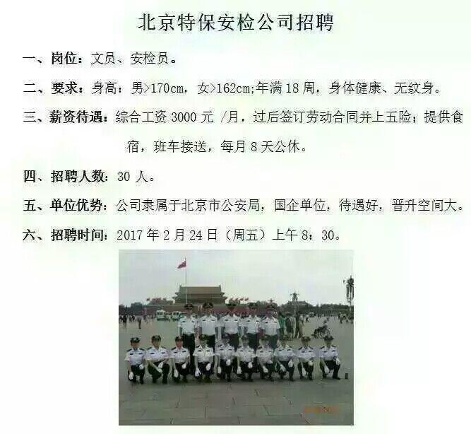 石家庄铁路技工学校17春校园招聘就业单位