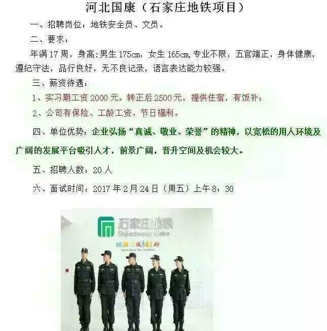 <a href='http://m.tljixiao.com' target='_blank'><u>铁路学校</u></a>石家庄地铁项目招聘