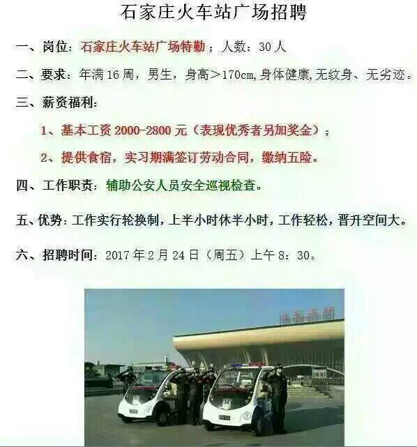石家庄铁路技术学校17春招聘单位