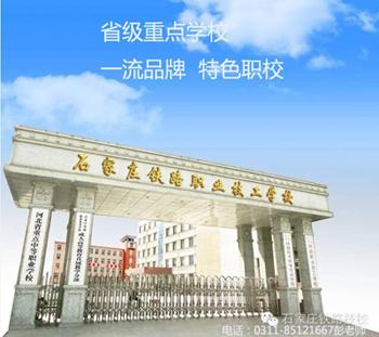 <a href='http://m.tljixiao.com' target='_blank'><u>石家庄<a href='http://m.tljixiao.com' target='_blank'><u>铁路学校</u></a></u></a>大门