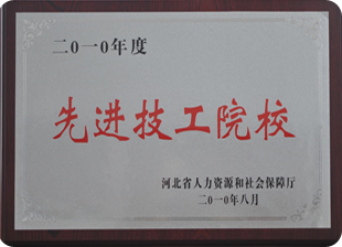 <a href='http://m.tljixiao.com' target='_blank'><u>石家庄铁路技工学校</u></a>荣誉证书
