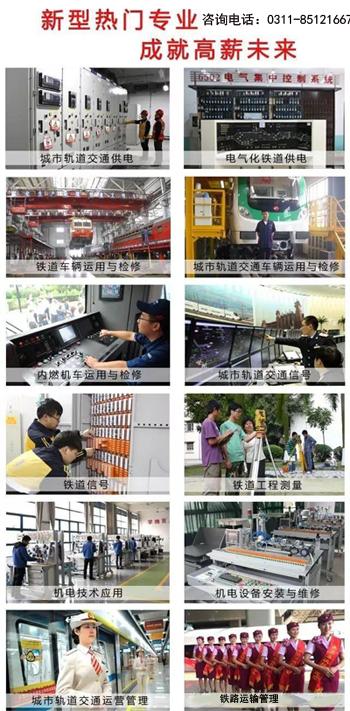 <a href='http://m.tljixiao.com' target='_blank'><u>铁路学校</u></a>专业