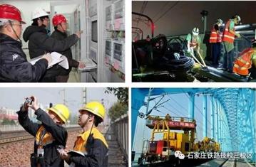 铁路学校就业单位--中铁电气化局