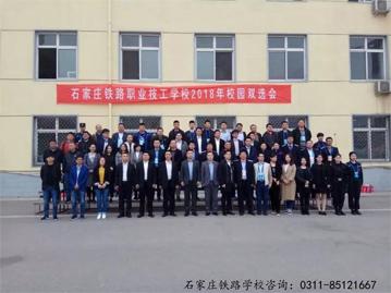 <a href='http://www.tljixiao.com/tldz/' target='_blank'><u>铁路技校</u></a>2018年就业双选会