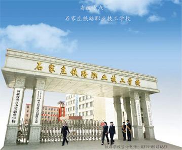 <a href='http://m.tljixiao.com' target='_blank'><u>铁路学校</u></a>大门图片