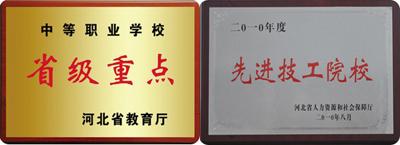 <a href='http://m.tljixiao.com' target='_blank'><u>石家庄铁路学校</u></a>荣誉