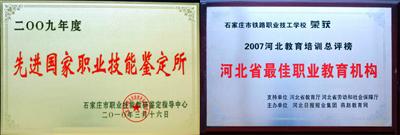 <a href='http://m.tljixiao.com' target='_blank'><u>石家庄铁路中专学校</u></a>获得部分荣誉