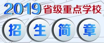石家庄铁路技校2019年招生简章