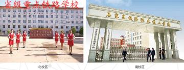 <a href='http://m.tljixiao.com' target='_blank'><u>铁路学校</u></a>大门