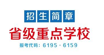 <strong>石家庄铁路职业技工学校</strong>