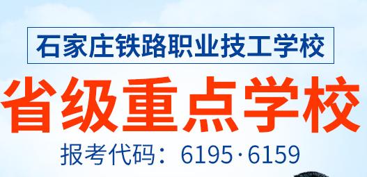 石家庄铁路技工学校2019年