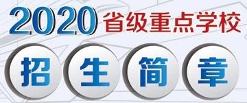 石家庄铁路职业技工学校2020年招生简章