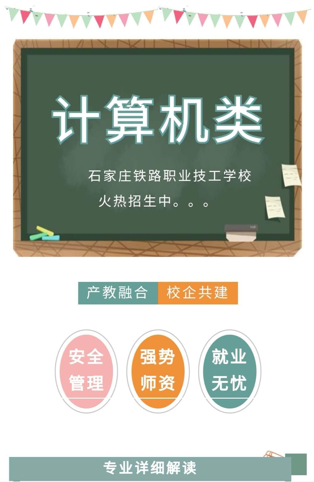 <a href='http://m.tljixiao.com' target='_blank'><u>石家庄<a href='http://m.tljixiao.com' target='_blank'><u>铁路学校</u></a></u></a>计算机相关专业