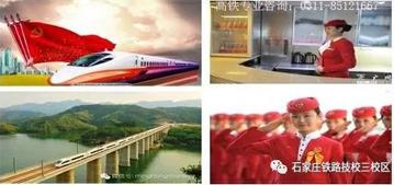 <a href='http://m.tljixiao.com' target='_blank'><u>石家庄铁路技工学校</u></a>