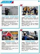 石家庄铁路职业技工学校2021年招生专业介绍图片